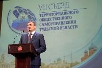Алексей Дюмин поблагодарил представителей  ТОСов за активность, Фото: 39