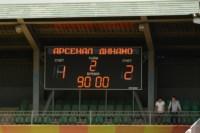 «Арсенал»-«Динамо». Тула. 17 августа 2014 год., Фото: 112
