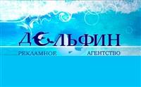 Дельфин, рекламное агентство, Фото: 1