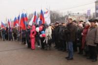 Митинг в честь Дня народного единства, Фото: 90