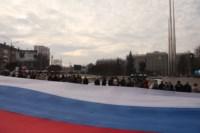 Митинг в честь Дня народного единства, Фото: 15