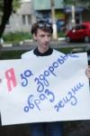 Акция протеста , Фото: 18