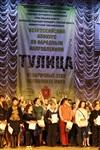 Всероссийский конкурс народного танца «Тулица». 26 января 2014, Фото: 3