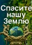 Марина Елизавета 18 лет «Спасите нашу Землю», Фото: 2