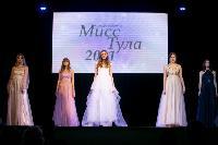 Мисс Тула - 2021, Фото: 380