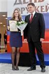 Награждение лауреатов премии им. С. Мосина, Фото: 57