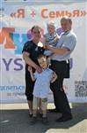 Мама, папа, я - лучшая семья!, Фото: 37