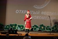 Улыбнись, Россия! , Фото: 17