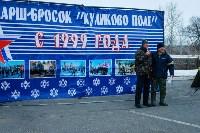"""Марш-бросок """"Поле Куликовской битвы"""", Фото: 64"""