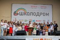 «Школодром-2018». Было круто!, Фото: 164