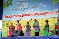 Песни Бежина Луга, Фото: 74