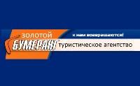 Золотой бумеранг, туристическое агентство, Фото: 1