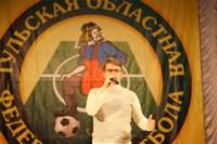 Награждение лучших футболистов Тульской области., Фото: 111