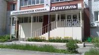 Денталь, стоматологическая клиника, Фото: 2