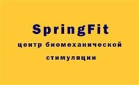 SpringFit, центр биомеханической стимуляции, Фото: 1