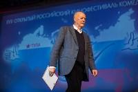 Закрытие Улыбнись Россия, Фото: 58