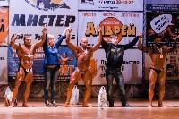 Чемпионат по бодибилдингу и бодифитнесу «Мистер и Мисс Тула - 2015», Фото: 198