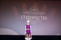 Кастинг на Мисс Студенчество 2016, Фото: 86