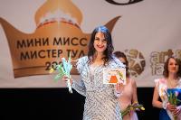 Миссис Тульская область - 2021, Фото: 137