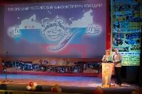 Закрытие Улыбнись Россия, Фото: 17