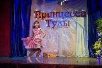 Принцесса Тулы - 2015, Фото: 62