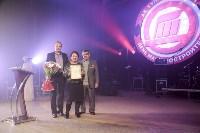 Сотрудников Туламашзавода поздравили с Днем машиностроителя, Фото: 143