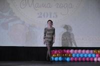 Мама года - 2015, Фото: 28