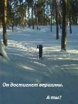 Рябова Марина «Он достигнет вершины. А ты?», Фото: 6