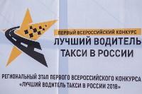 """Конкурс """"Лучший таксист Тульской области"""", Фото: 12"""