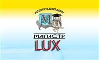 Магистр Lux, Фото: 1