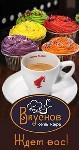 Вкуснов, кафе, Фото: 3