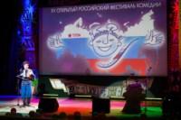 """Закрытие кинофестиваля """"Улыбнись, Россия!""""-2014, Фото: 38"""
