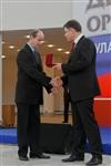 Награждение лауреатов премии им. С. Мосина, Фото: 9
