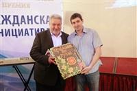 Самым активным тулякам вручили премию «Гражданская инициатива», Фото: 18