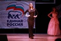 Мисс Тульская область - 2014, Фото: 353