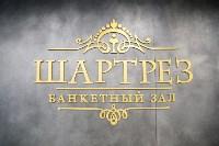 """Банкетный зал """"Шартрез"""", Фото: 10"""