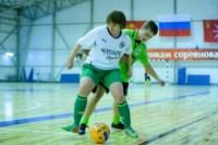 Кубок Тулы по мини-футболу среди женских команд., Фото: 25