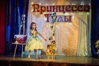 Принцесса Тулы - 2015, Фото: 31