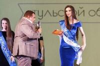 """Конкурс """"Мисс Студенчество Тульской области 2015"""", Фото: 219"""