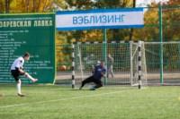 1/2 финала Кубка «Слободы» по мини-футболу 2014, Фото: 32