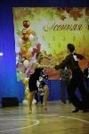 Танцевальный турнир «Осенняя сказка», Фото: 114