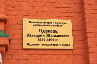 Белевский район, Жабынь, Фото: 39