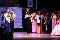 Мисс Тульская область - 2014, Фото: 455