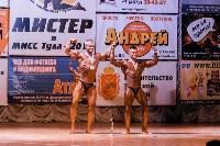 Чемпионат по бодибилдингу и бодифитнесу «Мистер и Мисс Тула - 2015», Фото: 122