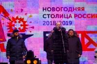 закрытие проекта Тула новогодняя столица России, Фото: 17