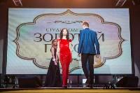 Мисс и Мистер Студенчество 2017, Фото: 27