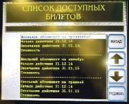 Так выглядит список проездных билетов. Его можно просматривать, нажимая кнопки «Назад» и «Вперёд». , Фото: 7