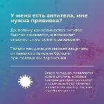 Вакцинация: 10 ответов на популярные вопросы, Фото: 2