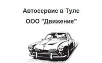 Автосервис, ООО Движение, Фото: 1
