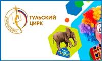 Тульский Государственный Цирк, Фото: 1